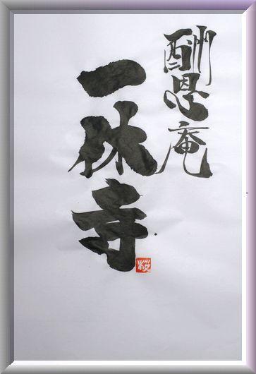 京都・酬恩庵・一休寺_a0157263_19352758.jpg