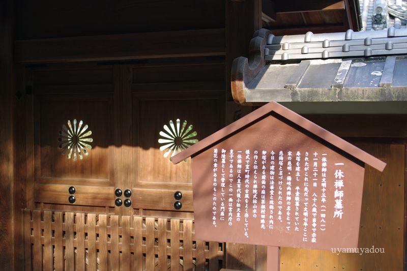 京都・酬恩庵・一休寺_a0157263_19360442.jpg