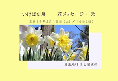 今年も専正池坊名古屋支部の花展があります。_f0185066_1891694.jpg