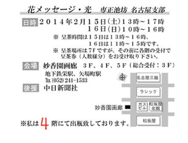 今年も専正池坊名古屋支部の花展があります。_f0185066_1894087.jpg