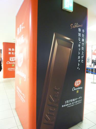 キットカットショコラトリー 西武池袋店_c0152767_19263934.jpg