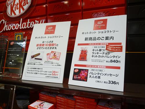 キットカットショコラトリー 西武池袋店_c0152767_19365412.jpg
