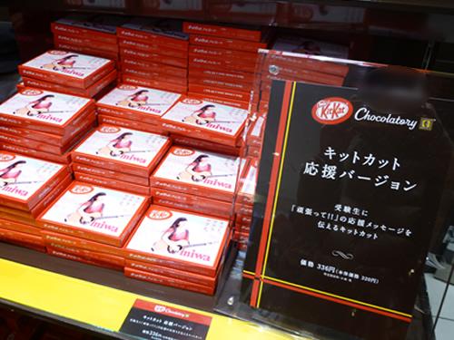 キットカットショコラトリー 西武池袋店_c0152767_19375166.jpg
