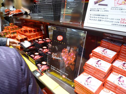 キットカットショコラトリー 西武池袋店_c0152767_19385445.jpg