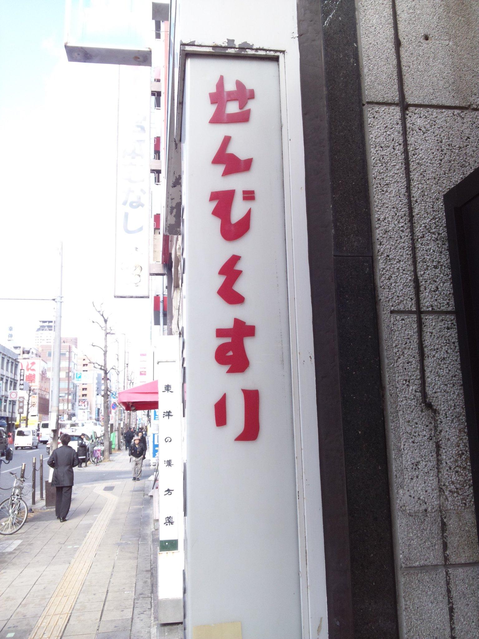 日本橋駅近くの_c0001670_14561126.jpg