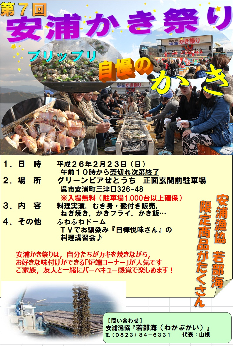 第7回 安浦かき祭り _e0175370_125798.jpg