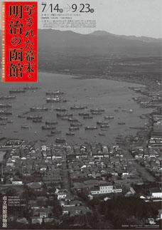 コラムリレー(第9回) 函館港のパノラマ写真-明治25年11月6日写-_f0228071_10513038.jpg