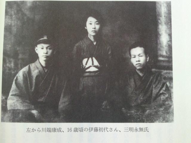 川端 康成 と 伊藤 初代