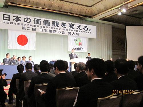 日本維新の会第2回党大会に行ってきました。_c0148581_1317286.jpg