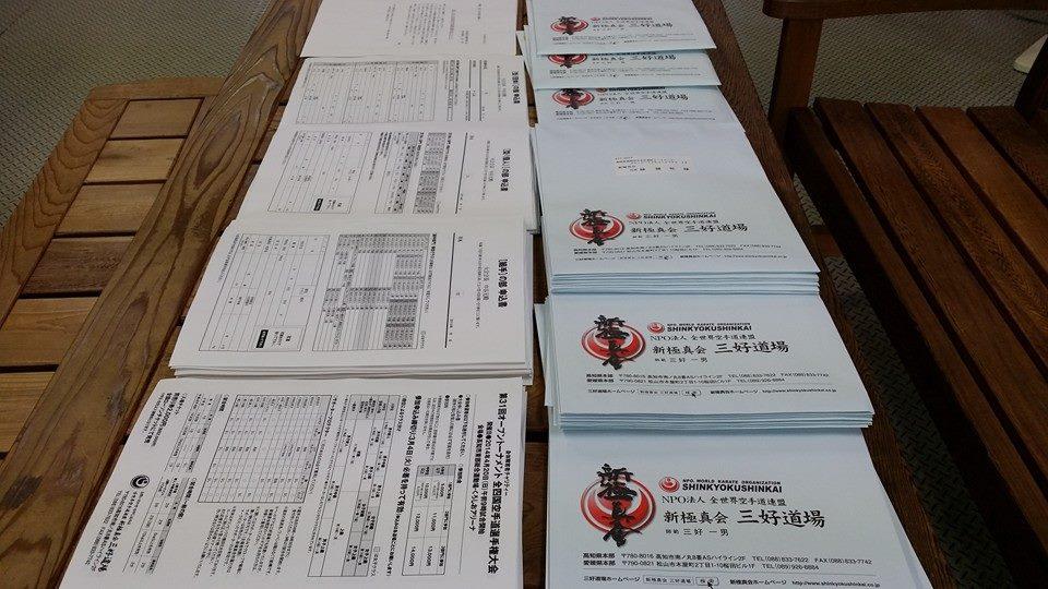 本日、全四国空手道選手権大会の出場申込用紙を発送いたします!_c0186691_16134973.jpg