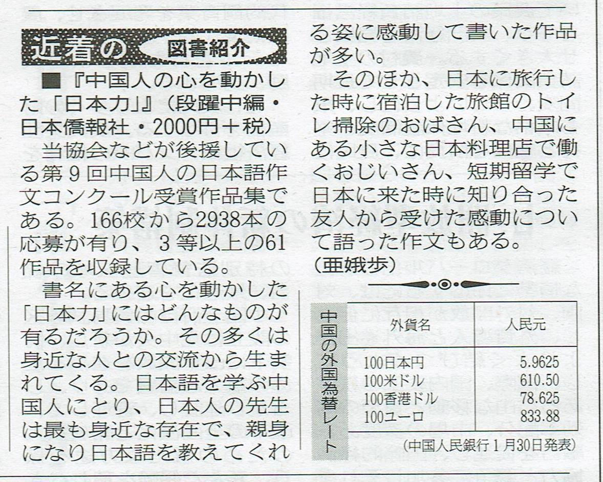中国人の心を動かした「日本力」、国際貿易新聞書評欄に紹介された_d0027795_12313112.jpg