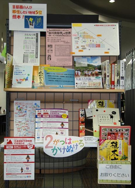 2月は熊本をかけぬける!?_b0228113_11581038.jpg