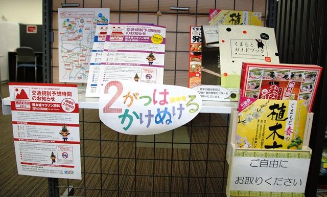 2月は熊本をかけぬける!?_b0228113_1201732.jpg