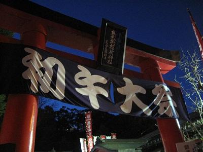 熊本城稲荷の初午大祭☆_b0228113_17501586.jpg