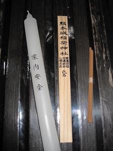 熊本城稲荷の初午大祭☆_b0228113_17512974.jpg