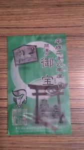熊本城稲荷の初午大祭☆_b0228113_17522416.jpg