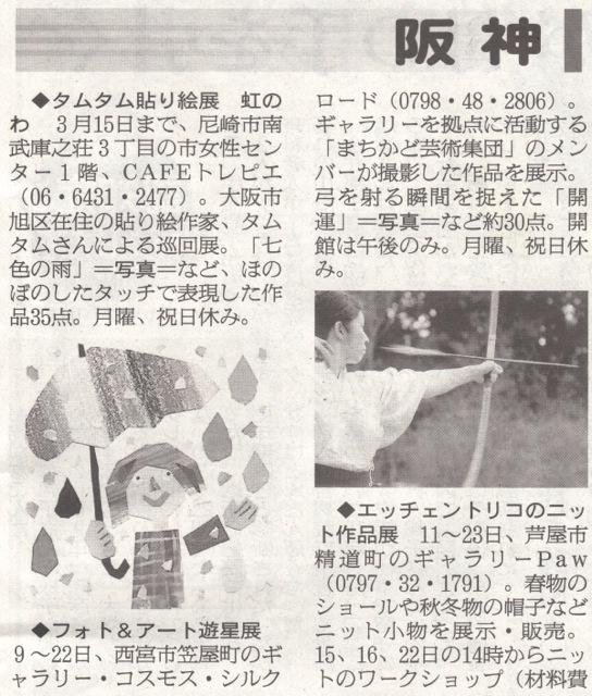 朝日新聞載りました_b0181015_17381396.jpg