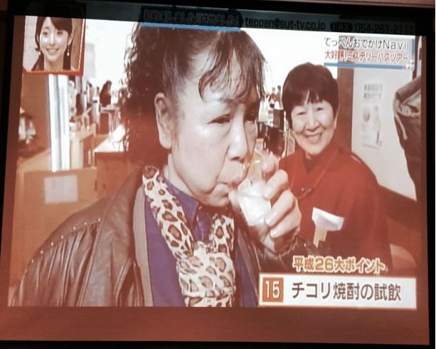 てっぺん静岡で放送されました。_d0063218_13124242.jpg
