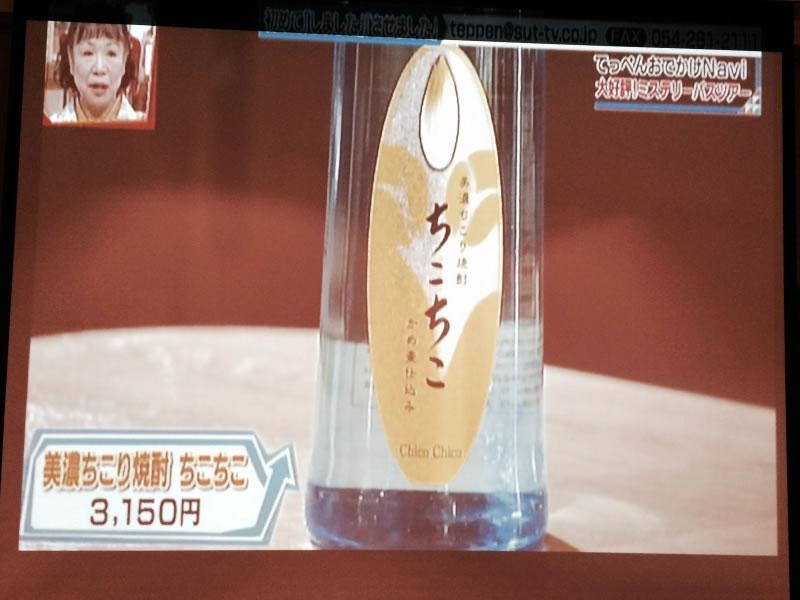 てっぺん静岡で放送されました。_d0063218_1314749.jpg