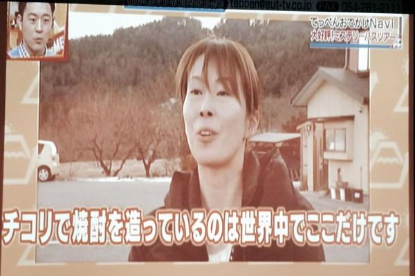 てっぺん静岡で放送されました。_d0063218_138264.jpg