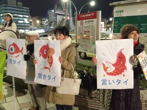 14/2/6 秘密保護法反対 ロックアクション大成功(名古屋)_c0241022_22382066.jpg