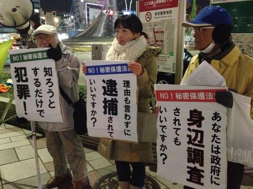 14/2/6 秘密保護法反対 ロックアクション大成功(名古屋)_c0241022_22441270.jpg