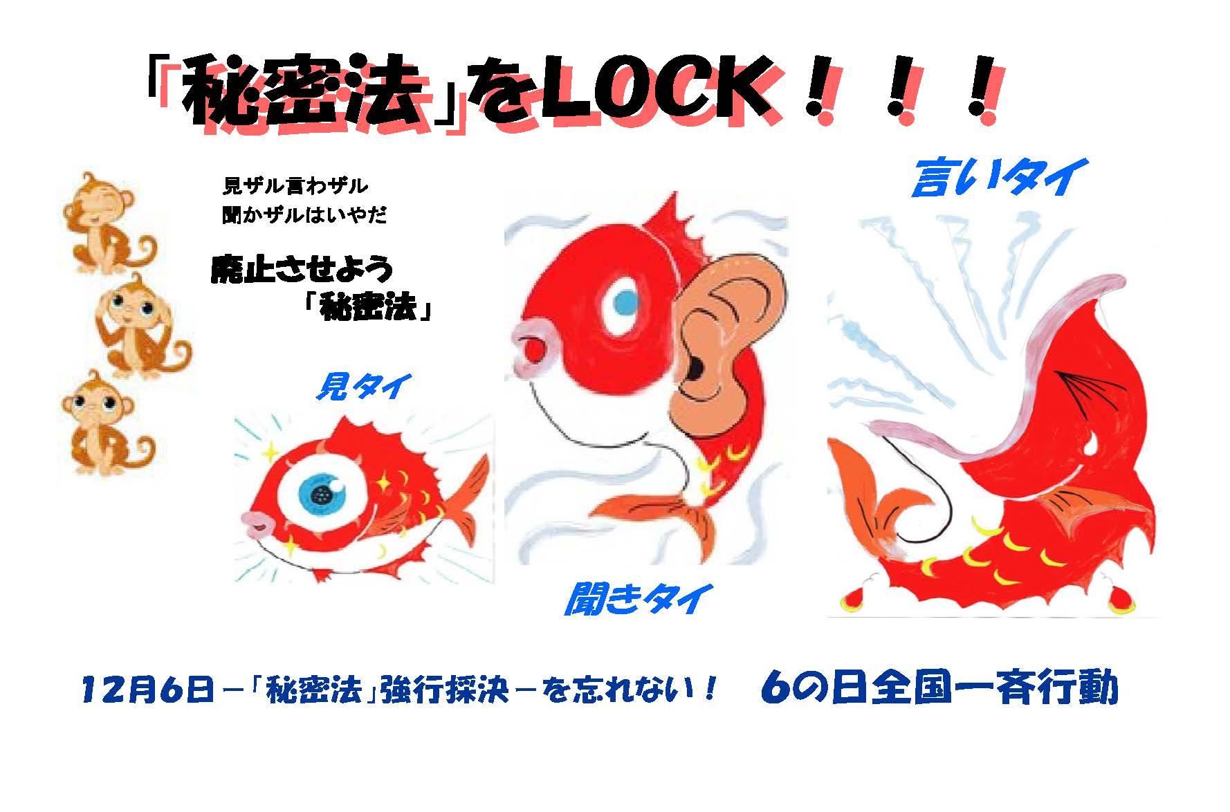 14/2/6 秘密保護法反対 ロックアクション大成功(名古屋)_c0241022_22453726.jpg