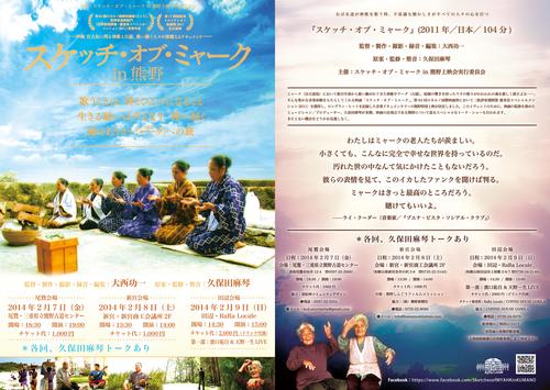 スケッチ・オブ・ミャークを熊野一帯で上映する意義_c0010936_0475867.jpg