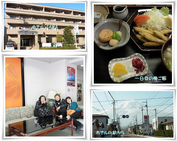 富士旅行_b0025947_2061567.jpg