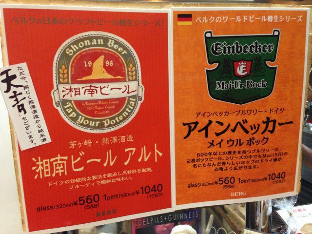 """【樽生NOW情報♪】ドイツの元祖ボックビール\""""アインベッカーメイ ウルボック\""""登場!湘南ビールシリーズ\""""アルト\""""も!こちらは同じく熊澤酒造より純米酒\""""天青\""""も合わせてご用意しております♪_c0069047_21295292.jpg"""