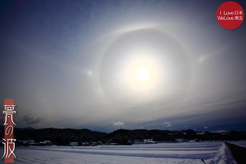 冬の気象現象 ~太陽にできた虹、日暈、幻日環、パリーアーク、外部ラテラルアーク~_b0157849_14471805.jpg