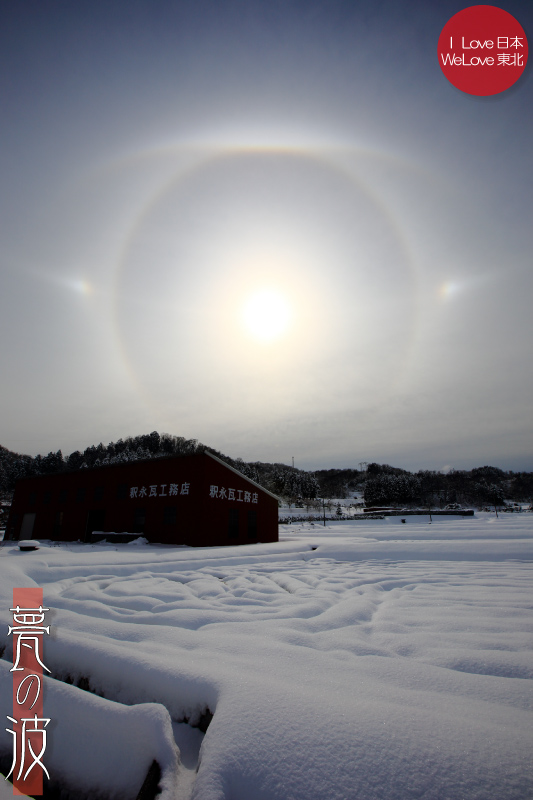 冬の気象現象 ~太陽にできた虹、日暈、幻日環、パリーアーク、外部ラテラルアーク~_b0157849_17430274.jpg