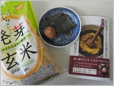 玄米スープを作ってみた_e0326953_1041011.jpg
