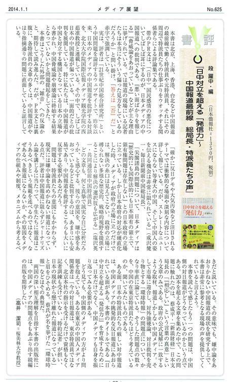 桜美林大学・高井教授が講演で「日中対立を超える『発信力』」を紹介_d0027795_11524334.jpg