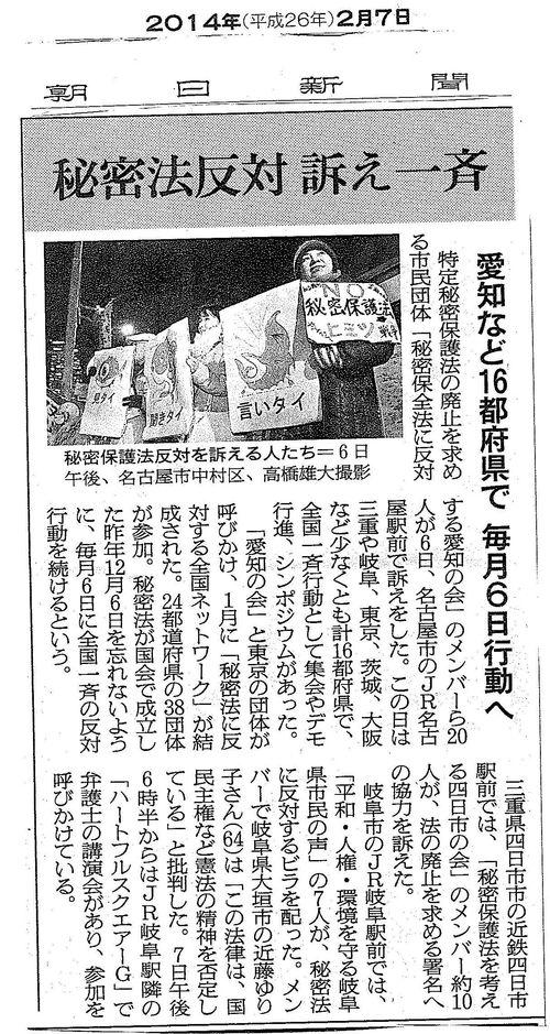 14/2/6 秘密保護法反対 ロックアクション大成功(名古屋)_c0241022_11131497.jpg