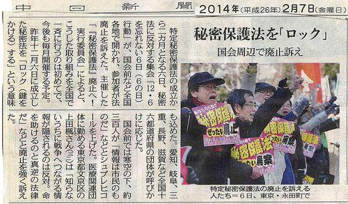 14/2/6 秘密保護法反対 ロックアクション大成功(名古屋)_c0241022_1149338.jpg