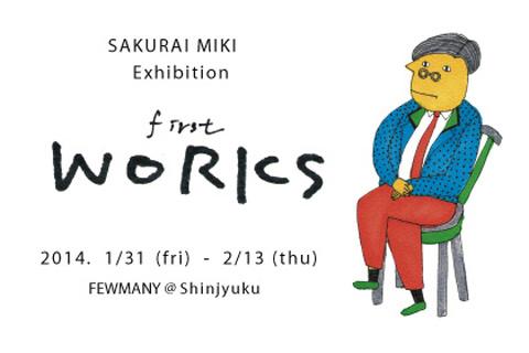 2014年1月31日~2月13日SAKURAI MIKI 個展 『first WORKS』  展示の様子を掲載しました!  _f0010033_18351743.jpg
