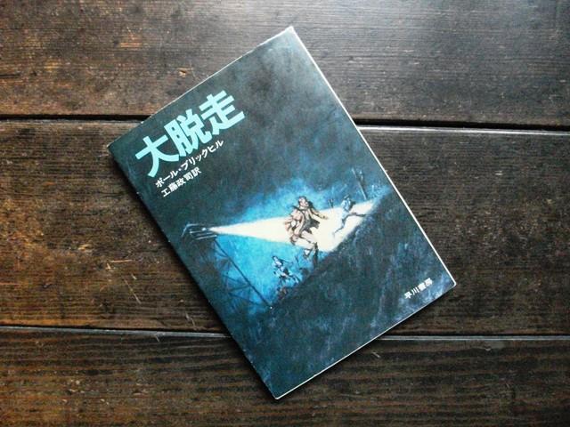 The Great Escape 大脱走_e0230141_1657869.jpg