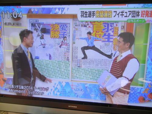 '14,2,7(金)羽生選手が団体で最高点!_f0060461_11395985.jpg