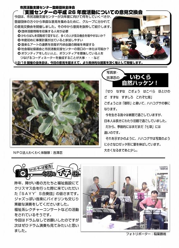 【26.2月号】岩倉市市民活動支援センター情報誌かわらばん_d0262773_9553229.jpg