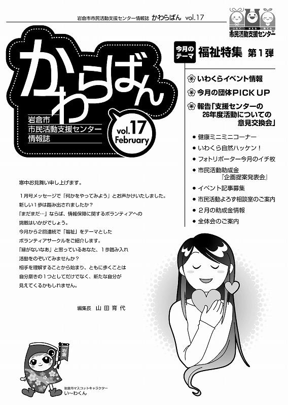 【26.2月号】岩倉市市民活動支援センター情報誌かわらばん_d0262773_9553324.jpg