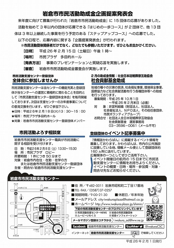 【26.2月号】岩倉市市民活動支援センター情報誌かわらばん_d0262773_9553331.jpg