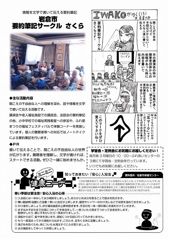 【26.2月号】岩倉市市民活動支援センター情報誌かわらばん_d0262773_9553444.jpg