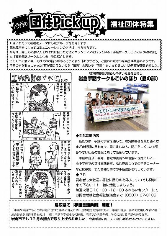 【26.2月号】岩倉市市民活動支援センター情報誌かわらばん_d0262773_9553463.jpg