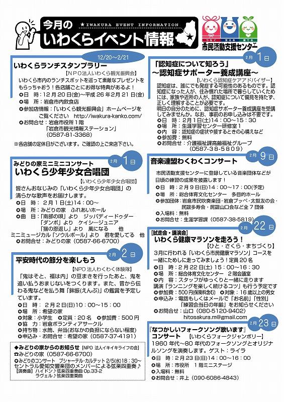 【26.2月号】岩倉市市民活動支援センター情報誌かわらばん_d0262773_9553522.jpg