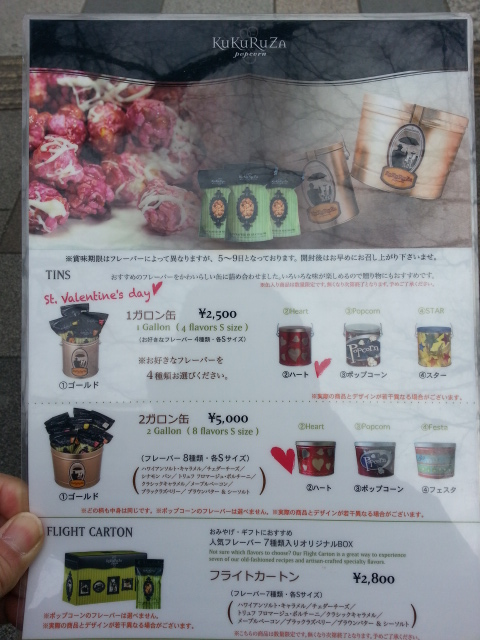 2/6 ククルザ・ポップコーン表参道ヒルズ店_b0042308_1721831.jpg