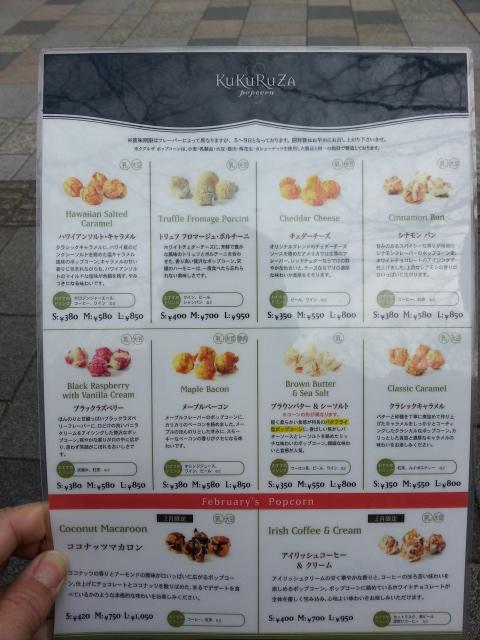 2/6 ククルザ・ポップコーン表参道ヒルズ店_b0042308_1723027.jpg