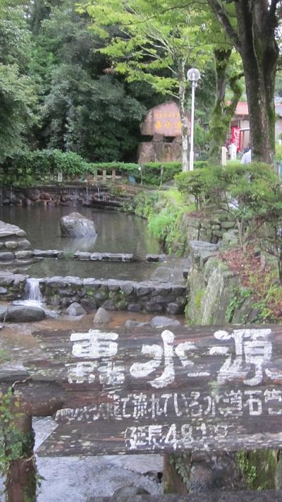 轟水源と轟泉(ごうせん)水道  ~宇土市~_b0228113_10480089.jpg