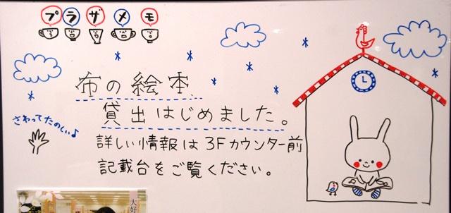 ぷらざメモ その9「学習室」、その10「布の絵本」_b0228113_19101734.jpg