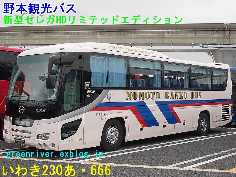 野本観光バス あ666_e0004218_21104612.jpg